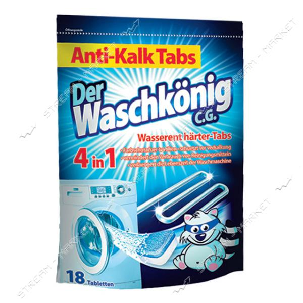 Waschkonig Таблетки для смягчения воды и предотвращения образования накипи 18шт