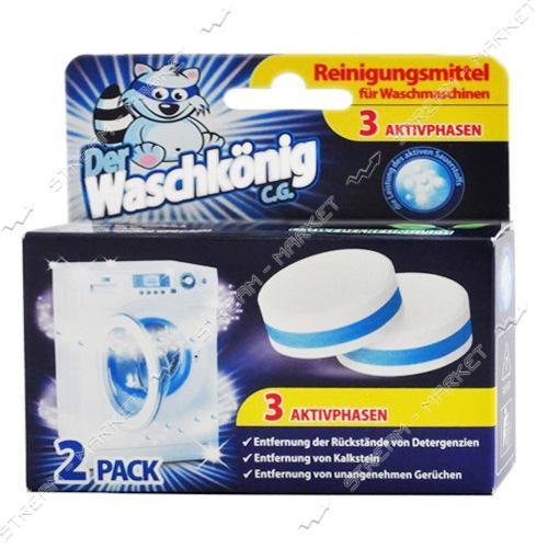 Waschkonig Таблетки для чистки стиральных машин 2шт