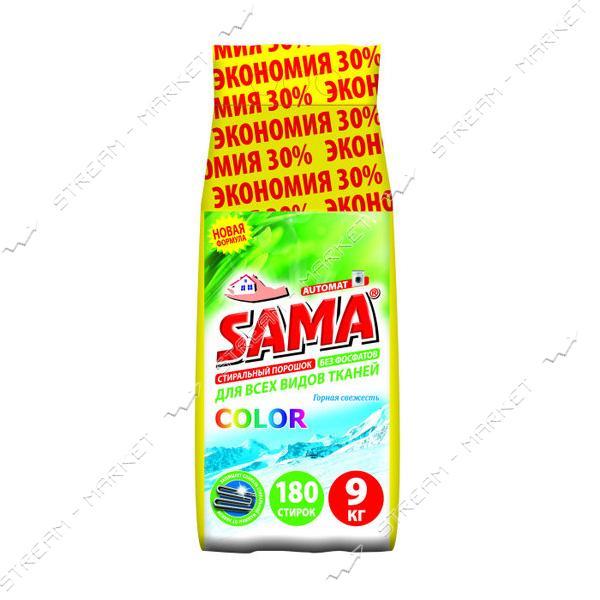 SAMA Порошок автомат Горная свежесть 9кг
