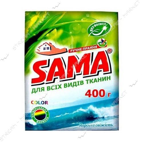 SAMA Порошок для ручной стирки Морская свежесть 400г