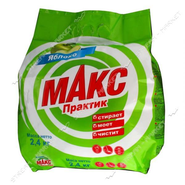 Макс Стиральный порошок Практик яблоко 2400г