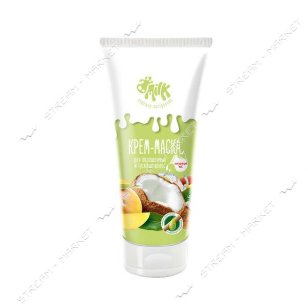 Milk Крем-маска для окрашенных и тусклых волос Тонизирующий микс 200мл
