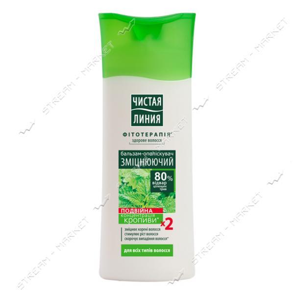 Чистая Линия Бальзам-ополаскиватель Укрепляющий для всех типов волос 230мл