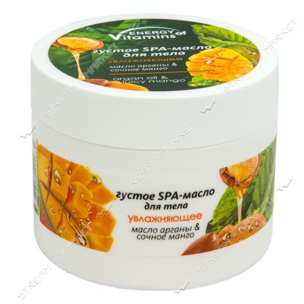 Energy of Vitamins Масло для тела густое увлажняющее Масло арганы и Сочное манго 250мл