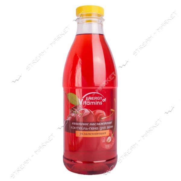 ENERGY of Vitamins Увлажняющая коктейль-пена Вишневое Наслаждение 800мл