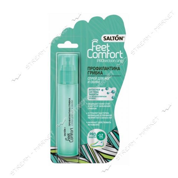Спрей для ног и обуви Salton Feet Comfort профилатика грибка