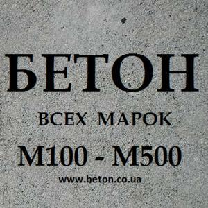 Фото  Купить БЕТОН по цене производителя
