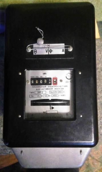 Трехфазный электросчетчик для активной энергии А4У-3, Болгария.