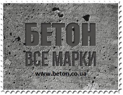 БЕТОН ВСЕХ марок с доставкой