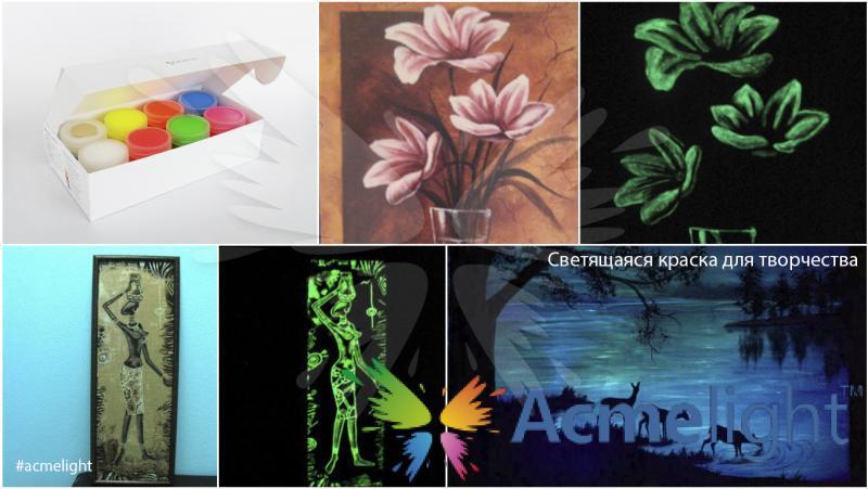Фото  Светящаяся краска Acmelight для рисования 1шт/8шт