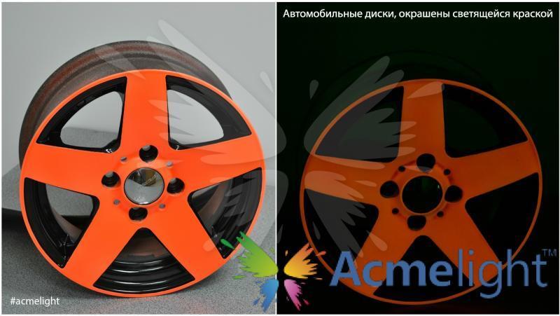 Фото  Светящиеся диски - Acmelight Metal (0,75; 1,5 л)