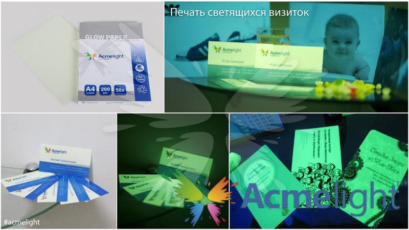 Фото  Светящаяся фотобумага для струйных принтеров формата А-4 (5, 20, 50 л.)