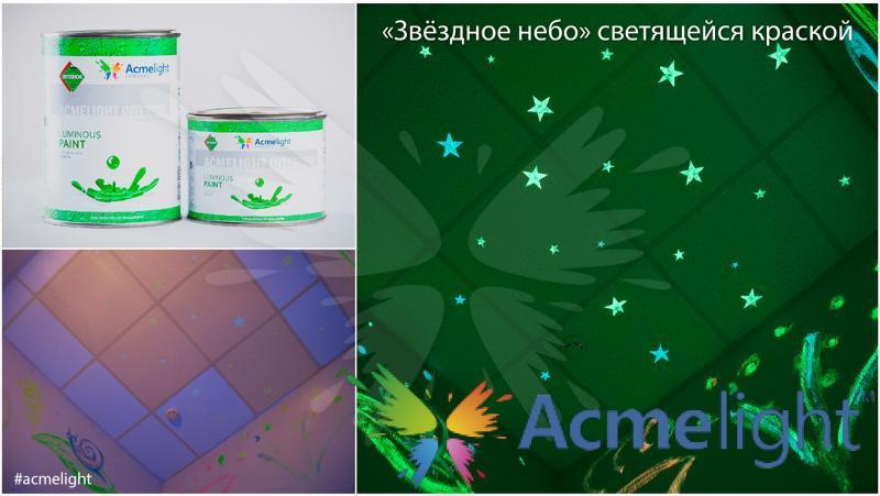 Фото  Светящаяся краска для стен Acmelight Interior (0,25; 0,5; 1 л)