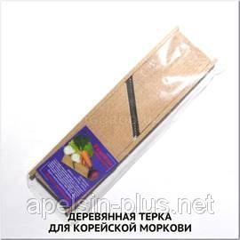Фото Кухонные принадлежности Терка для моркови по-корейски деревянная