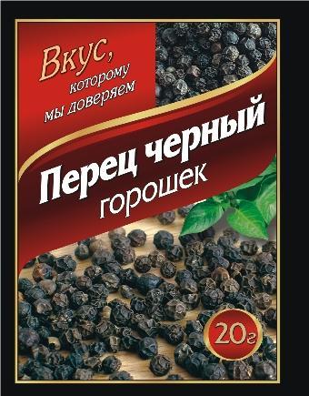 Перец черный горошек 20 г.