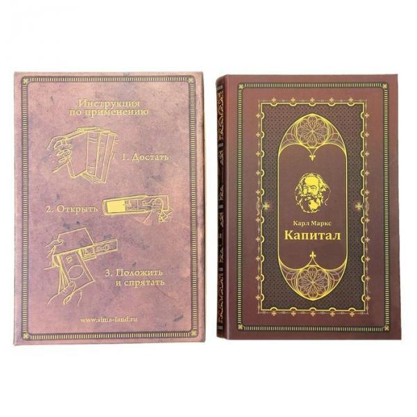 """Сейф-книга с ключом тиснение на коже """"К. Маркс. Капитал"""""""