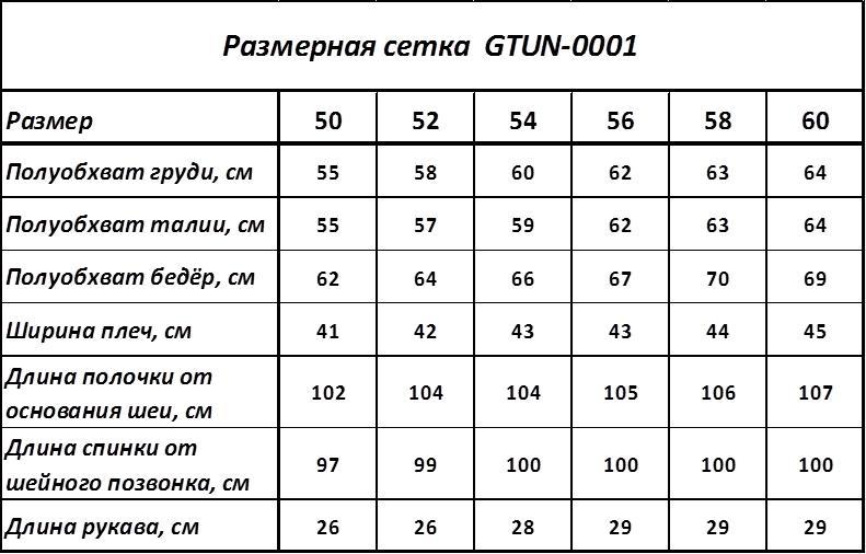 GTUN-0001