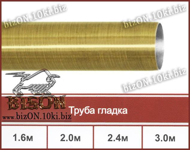 Антико   Труба Гладкая   (Труба Гладка)   d= 25мм
