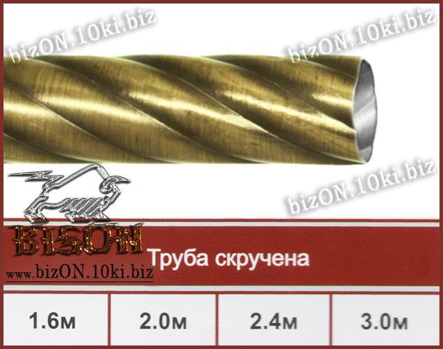 Антико   Труба Скрученная   (Труба Скручена)   d= 25мм