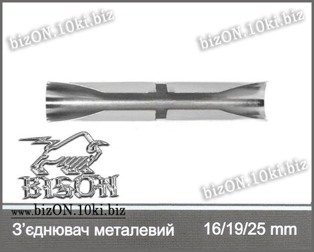 Антико   Соединитель металлический для трубы   d= 25мм