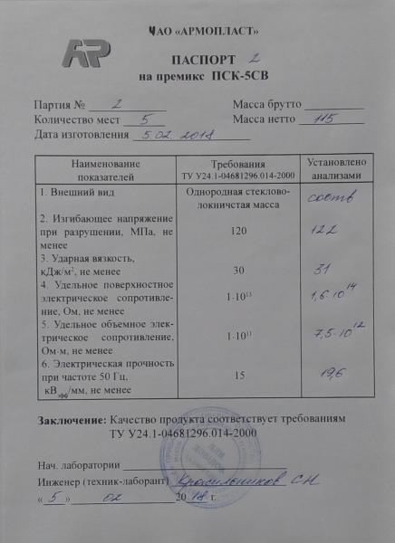 Полиэфирные премиксы ПСК-5С, ПСК-5СВ