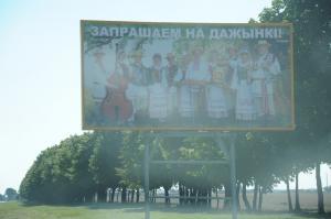 Билборд на баннере в каркасе