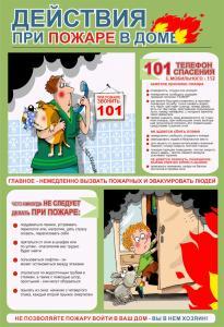 Фото 2. Стенды и плакаты по пожарной безопасности Стенд