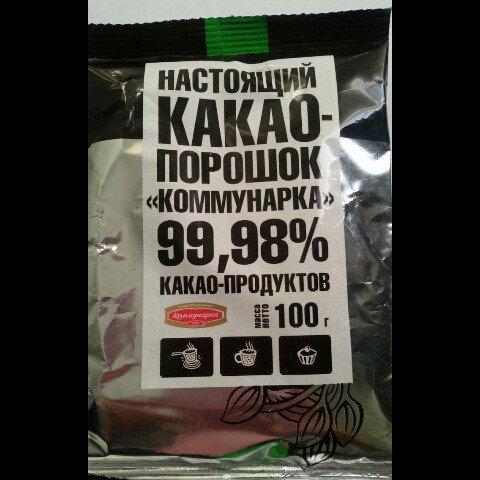 """Какао """"Коммунарка"""" 100 гр."""