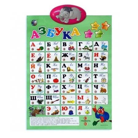 Детский плакат-Азбука на русском-на батарейках-72803