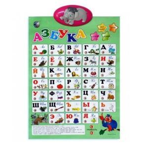 Фото Игрушки Детский плакат-Азбука на русском-на батарейках-72803