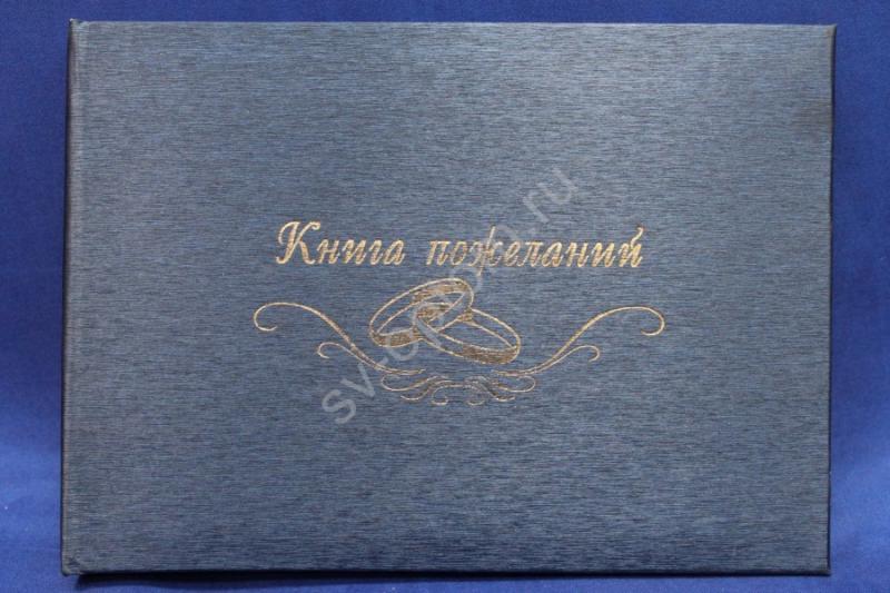 Книга пожеланий ,арт.115-133