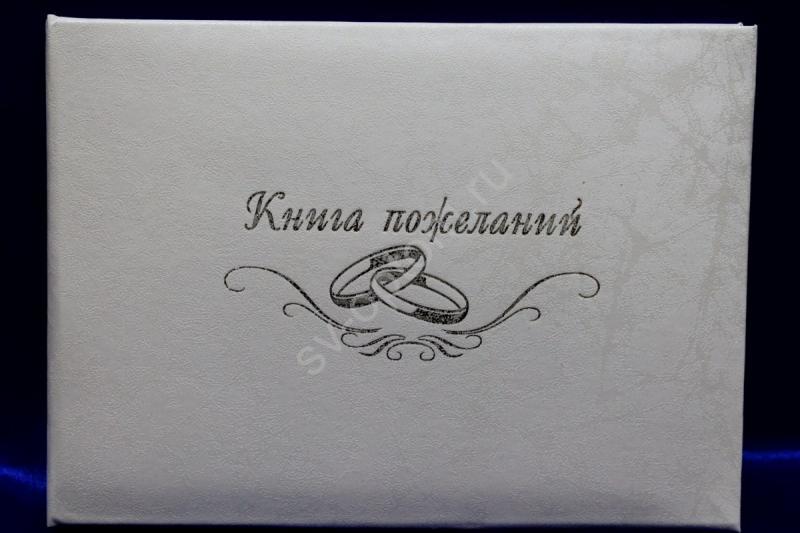 Книга пожеланий ,арт.115-134