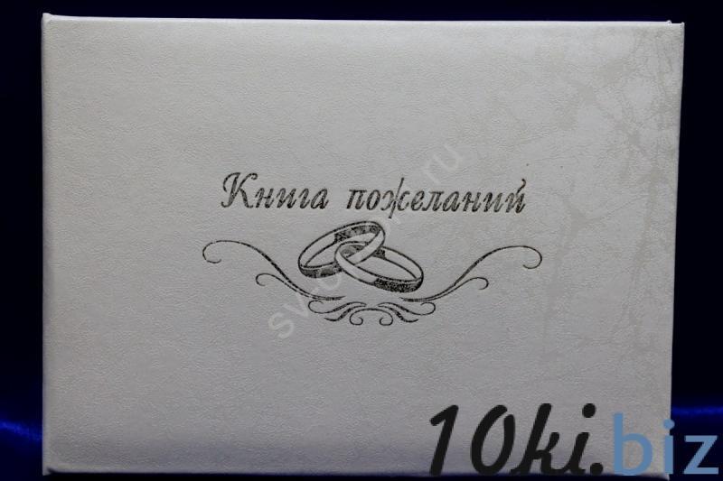 Книга пожеланий ,арт.115-134 Свадебные книги в России