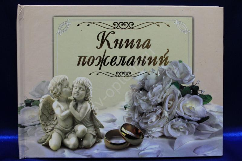 "Книга пожеланий ""Ангелы"" арт. К5л 07028"