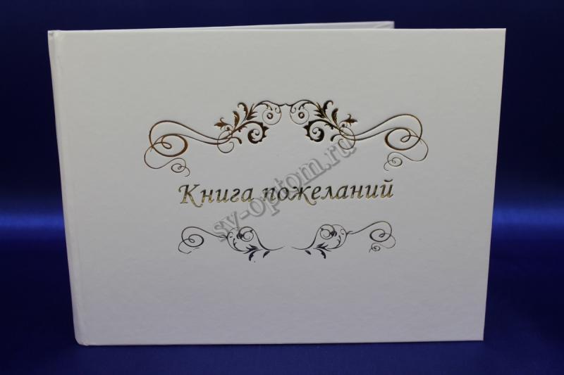 "Книга пожеланий ""Белая"" арт. 115-007"