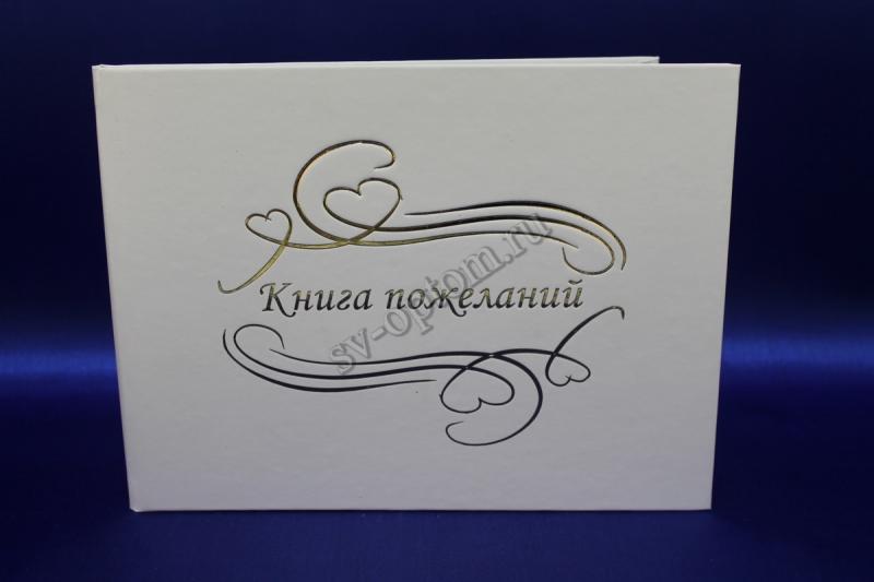 "Книга пожеланий ""Белая"" арт. 115-008"