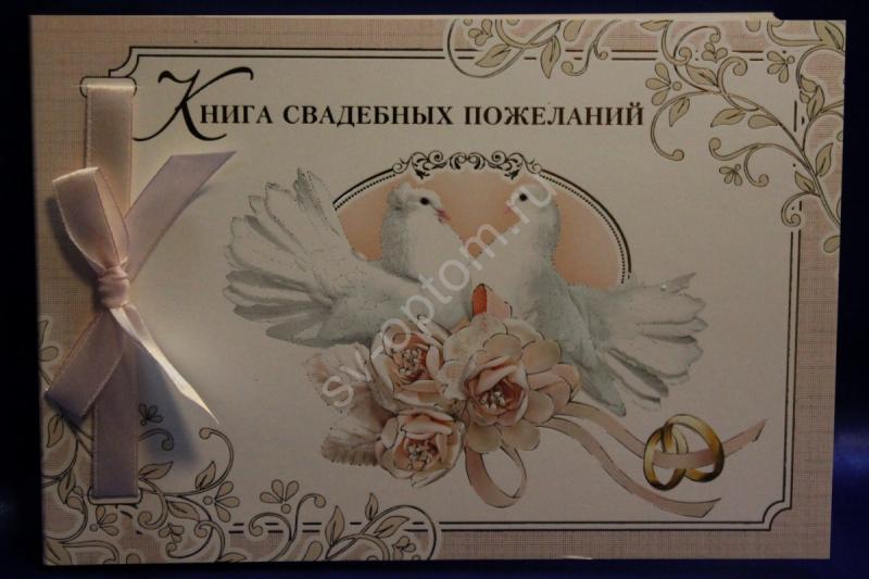 "Книга пожеланий ""Голуби"" арт. 115-220"