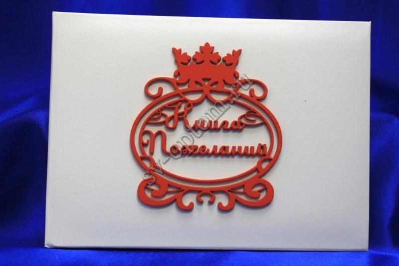 """Книга пожеланий """"Красная надпись из дерева"""" арт. 115-046"""