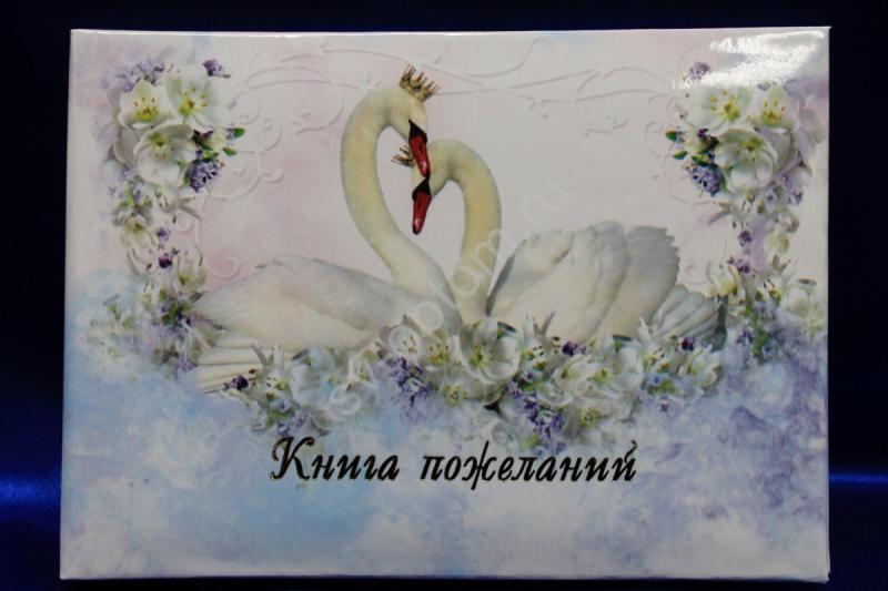 "Книга пожеланий ""Лебеди"" ,арт.115-218"
