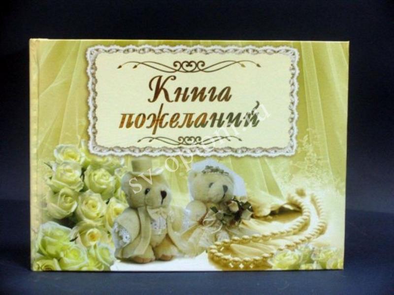 """Книга пожеланий """"Медвежата"""" арт. К5Л 07026"""