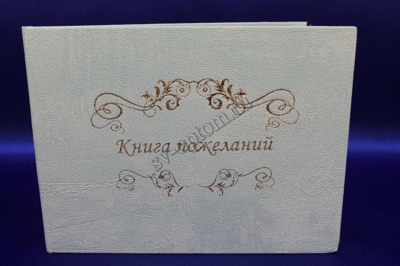 "Книга пожеланий ""Мята"" арт. 115-011"