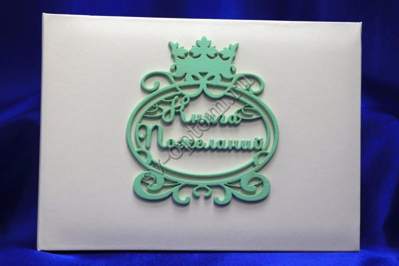 """Книга пожеланий """"Мятная надпись из дерева"""" арт.115-047"""