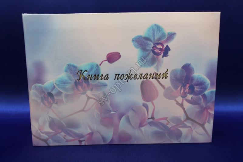 "Книга пожеланий ""Орхидея""арт. 115-024"