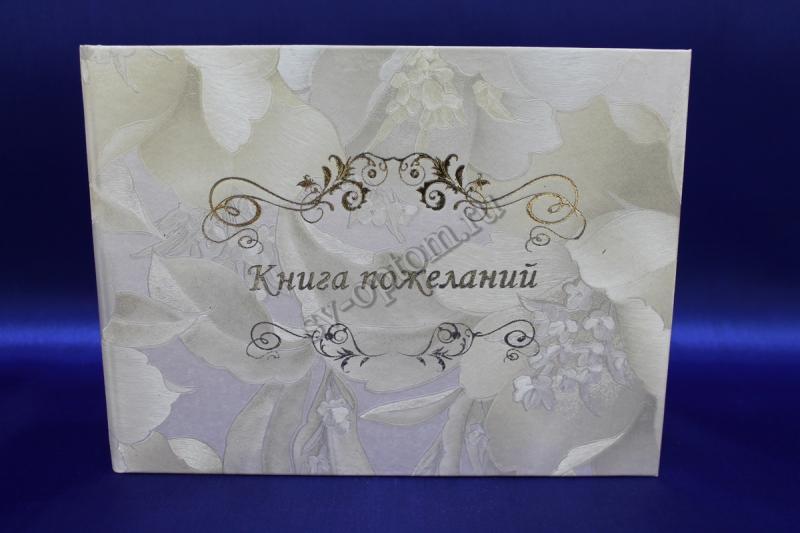 """Книга пожеланий """"Пионы шампаль"""" арт. 115-022"""