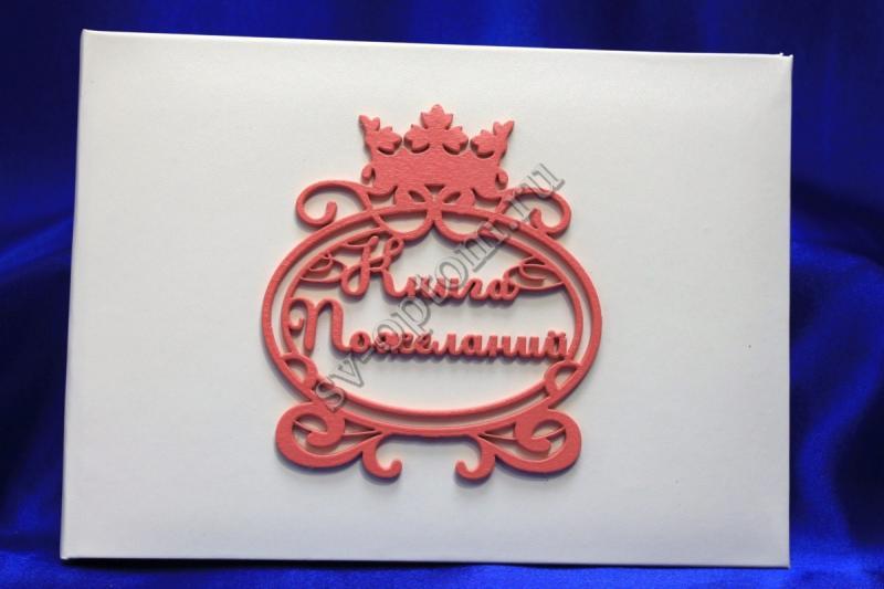 "Книга пожеланий ""Розовая надпись из дерева""арт.115-052"