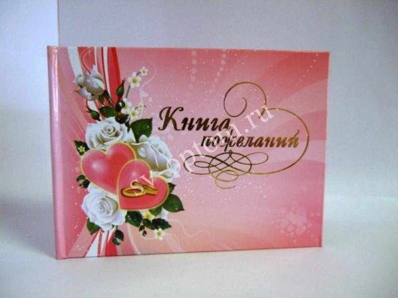 """Книга пожеланий """"Розы"""" арт. К5Л 07031"""