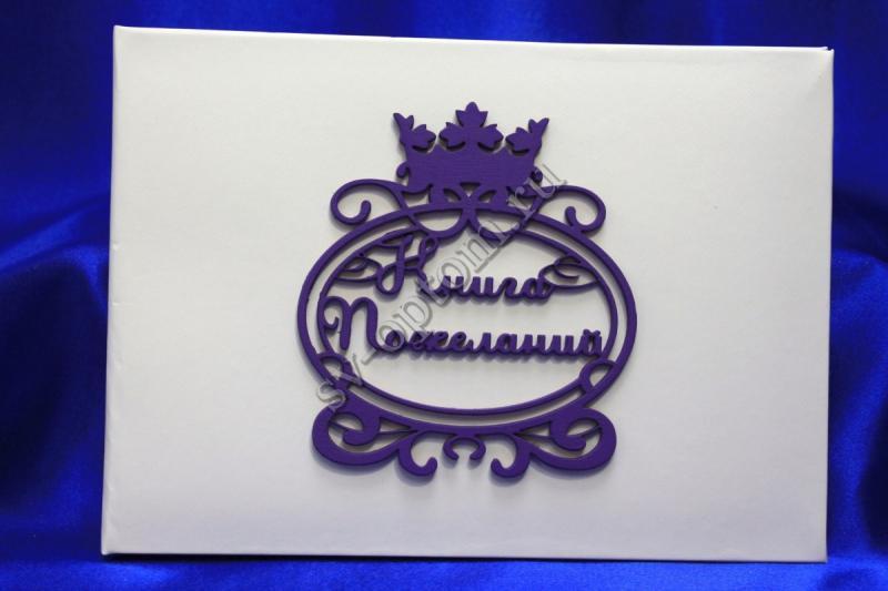 """Книга пожеланий """"Фиолетовая надпись из дерева"""" арт.115-048"""