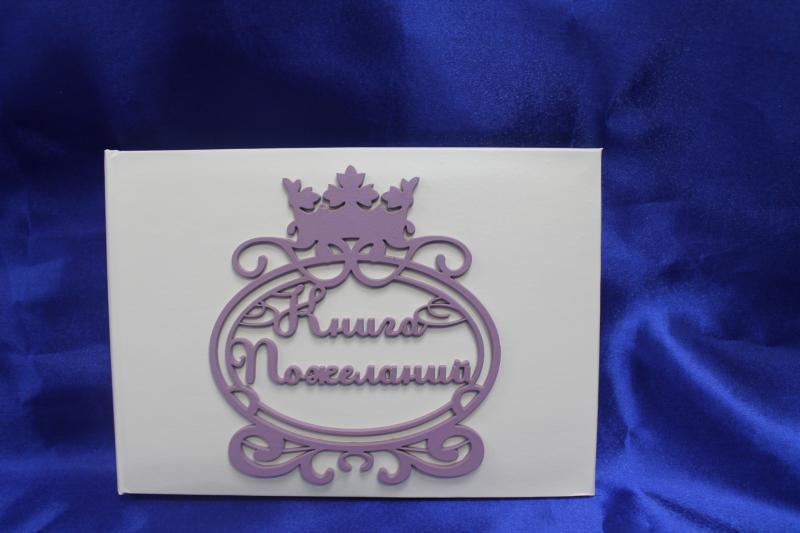 Книга пожеланий (белая надпись дерево сиреневым ) арт. 115-061