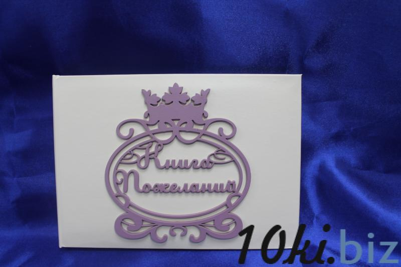 Книга пожеланий (белая надпись дерево сиреневым ) арт. 115-061 Свадебные книги на Онлайн рынке России