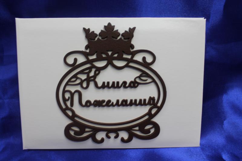 Книга пожеланий (белая надпись дерево темный шоколад) арт.115-062